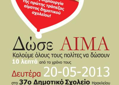 Αφίσα Αιμοδοσίας - 37ο Δημοτικό Σχολείο Ηρακλείου