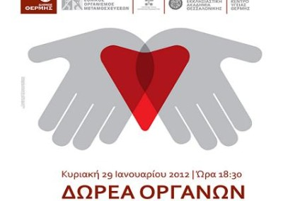 Αφίσα Δωρεάς Οργάνων - Δήμος Θέρμης