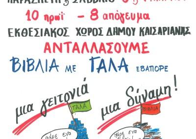 2ο Ανταλλακτικό Παζάρι - Η αφίσα σχεδιάστηκε από τον κ. Παντελή Πεταλά για λογαριασμό τουΔικτύου Αλληλεγγύης Καισαριανής