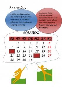 4ΜΑΡΤΙΟΣ-page-0