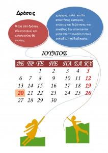 7ΙΟΥΝΙΟΣ-page-0