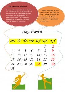 92ΟΚΤΩΒΡΙΟΣ-page-0