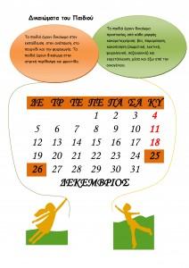 94ΔΕΚΕΜΒΡΙΟΣ-page-0