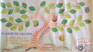 Το δέντρο του εθελοντή