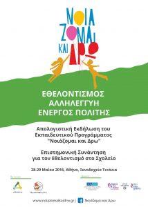 Αφίσα Επιστημονικής Συνάντησης Μαΐου 2016