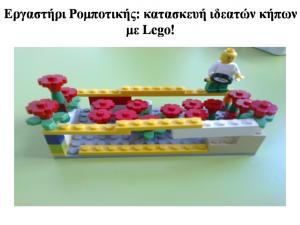 ΠΕΡΙΒΑΛΛΟΝ 2