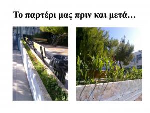 ΠΕΡΙΒΑΛΛΟΝ 3