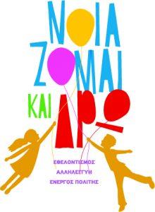 noiazomai_dro_f