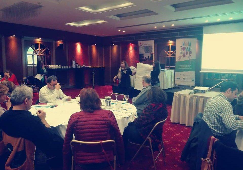 Συνάντηση των Συντονιστών του Δικτύου «Νοιάζομαι και Δρω», 25 Νοεμβρίου 2017