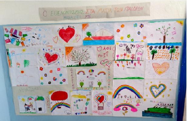 Ο Eθελοντισμός μέσα από τα μάτια των παιδιών