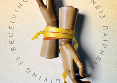 Έργο στο πλαίσιο του The Philanthropy Poster Project, «Λέξεις και Εικόνες Προσφοράς από το School of Visual Arts της Νέας Υόρκης», Ίδρυμα Σταύρος Νιάρχος.