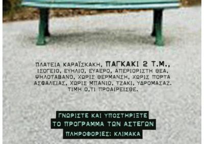 Poster για το πρόγραμμα των αστέγων - ΚΛΙΜΑΚΑ