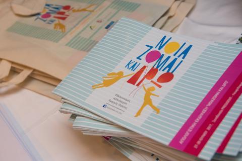 Το «Νοιάζομαι και Δρω» ξεκινά και φέτος δυναμικά με 234 σχολεία σε όλη την Ελλάδα