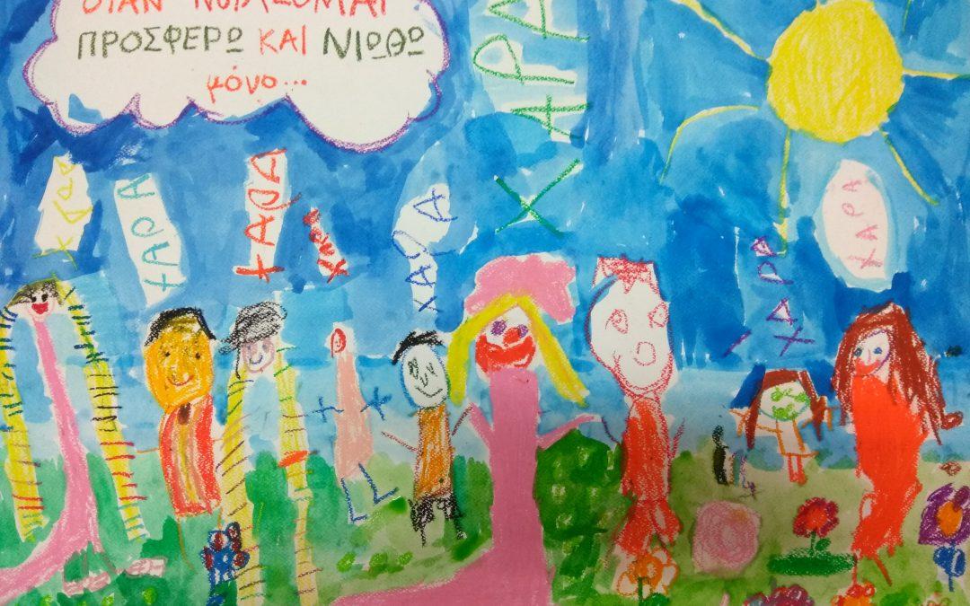 Πώς φαντάζονται τα παιδιά την πόλη τους όταν νοιάζονται, μα και όταν δεν νοιάζονται;
