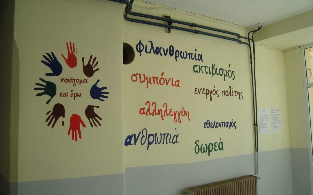 Οι μαθητές του ΓΕΛ Αρναίας δρουν για ένα καθαρότερο περιβάλλον