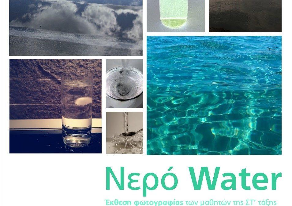 Το 43ο Δημοτικό Σχολείο Θεσσαλονίκης ασχολείται με το θέμα του νερού σήμερα