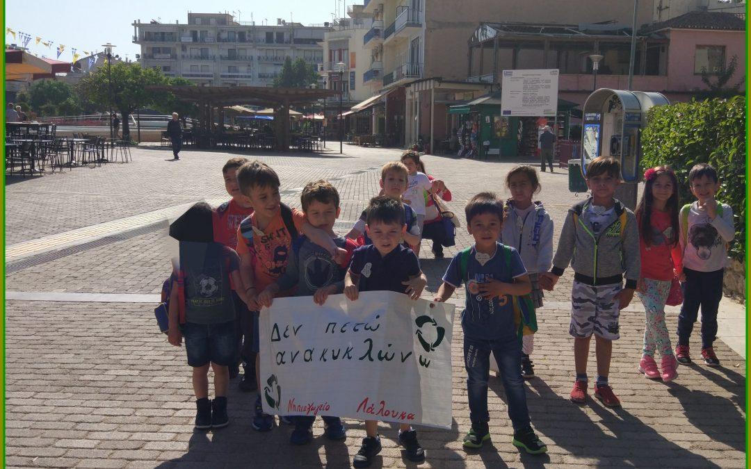 Το Νηπιαγωγείο Λάλουκα «διαδηλώνει» στους δρόμους του Άργους ζητώντας Ανακύκλωση!