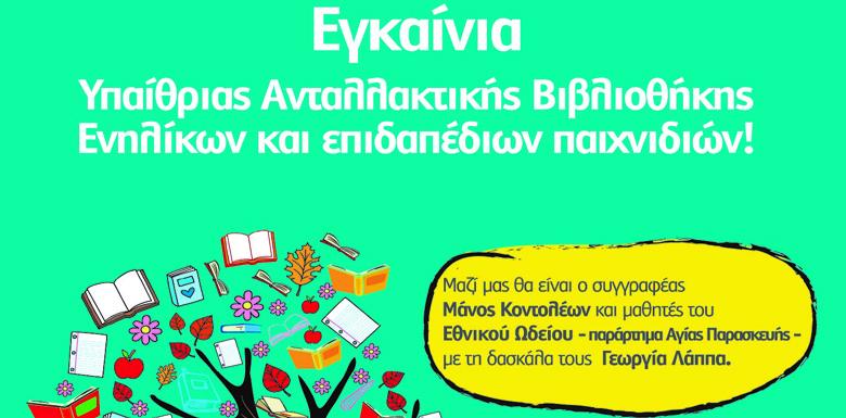 Το Σάββατο 9 Ιουνίου τα εγκαίνια της 2ης υπαίθριας ανταλλακτικής βιβλιοθήκης στην Παλλήνη