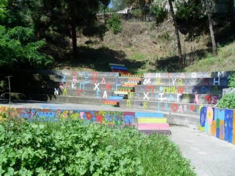Εξωραϊσμός θερινού θεάτρου από το 7ο και 10ο Νηπιαγωγείο Σερρών
