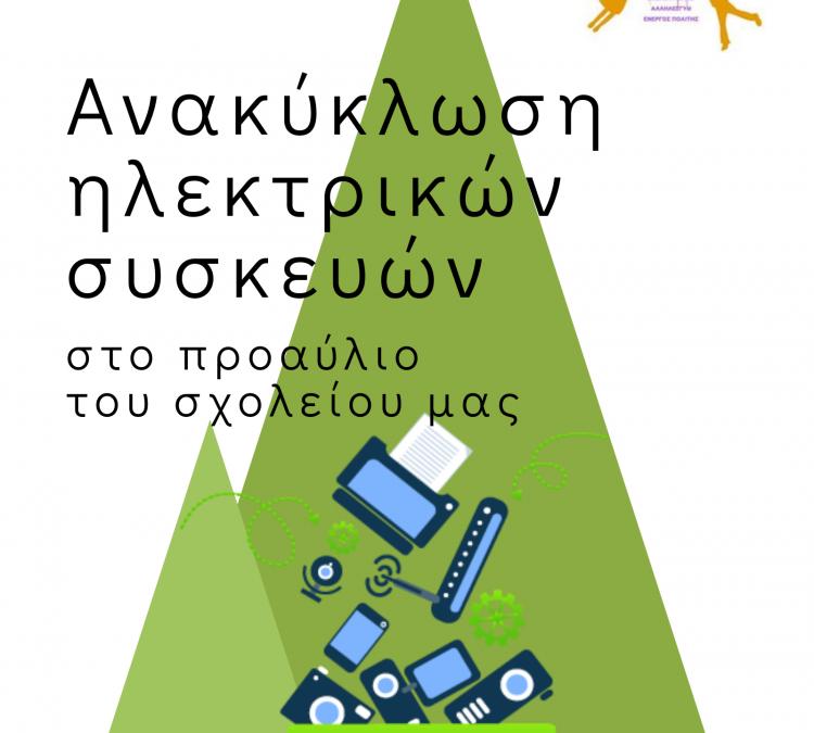 50ο Δημοτικό Σχολείο Πάτρας – Ανακύκλωση ηλεκτρικών συσκευών