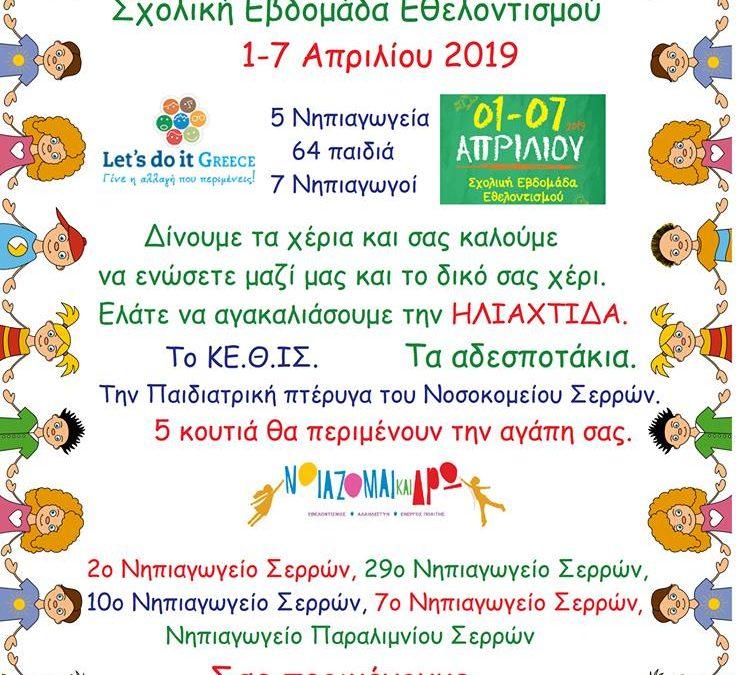 Η Εβδομάδα Εθελοντισμού στα σχολεία των Σερρών!