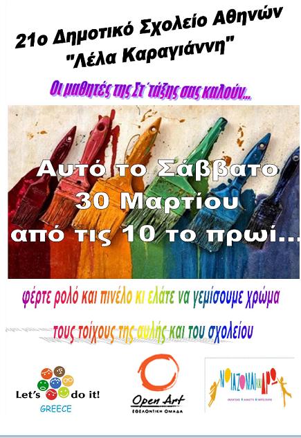 Το 21ο Δημοτικό Σχολείο Αθηνών «Λέλα Καραγιάννη» σας προσκαλεί να γεμίσετε χρώμα τους τοίχους του σχολείου