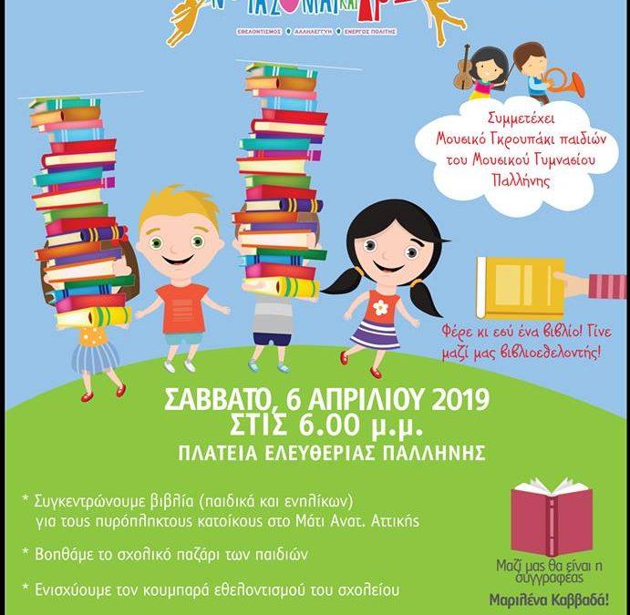 Tο 7ο Νηπιαγωγείο Παλλήνης στήνει παζάρι εθελοντισμού και συγκεντρώνει βιβλία, στο πλαίσιο δράσεων για την Εβδομάδα Σχολικού Εθελοντισμού 2018-2019