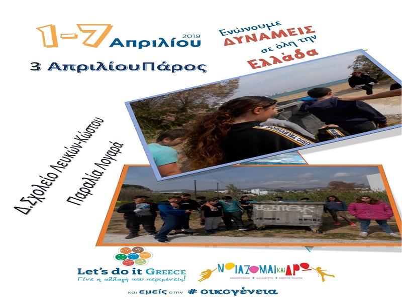 Καθαρισμός Παραλίας Λογαρά για τη Σχολική Εβδομάδα εθελοντισμού