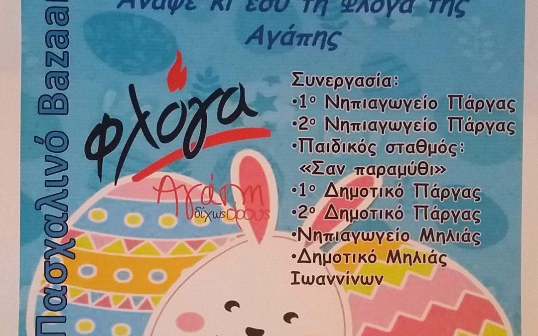 Πασχαλινό bazaar από μαθητές της Πάργας με σκοπό τη διάδοση του μηνύματος της Φλόγας!
