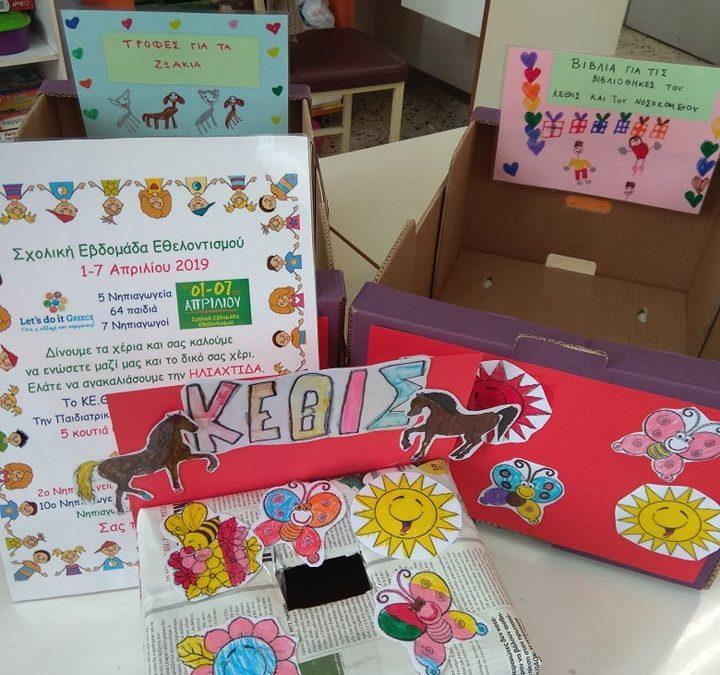 Προετοιμασίες για τη Σχολική Εβδομάδα Εθελοντισμού στις Σέρρες!