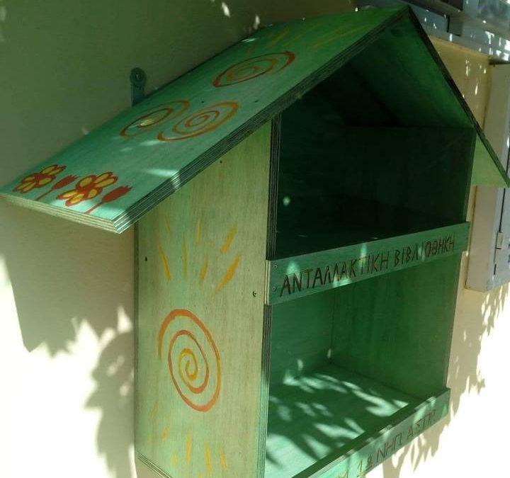 Το 1ο Δημοτικό Σχολείο Ασπροπύργου τιμά τη Σχολική Εβδομάδα Εθελοντισμού με μια ανταλλακτική βιβλιοθήκη