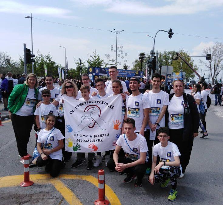 """Μαθητές """"τρέχουν"""" να επικοινωνήσουν στον κόσμο ότι η αναπηρία δεν αποτελεί εμπόδιο στην κοινωνική ζωή και δράση…"""