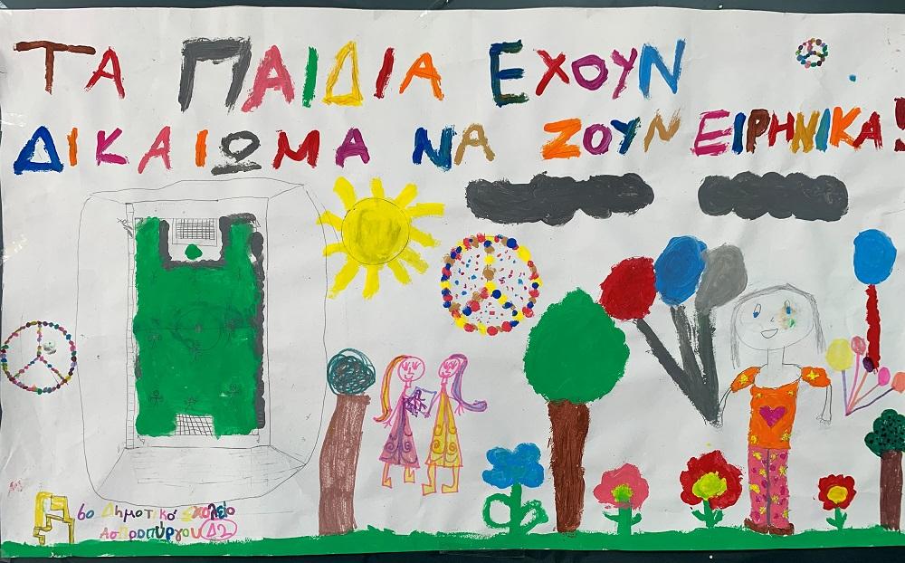 Μαθητές του 6ουΔημοτικού Σχολείου Ασπροπύργου ανοίγουν την αγκαλιά τους στα παιδιά του νηπιαγωγείου, στο Κέντρο Φιλοξενίας Προσφύγων Σκαραμαγκά