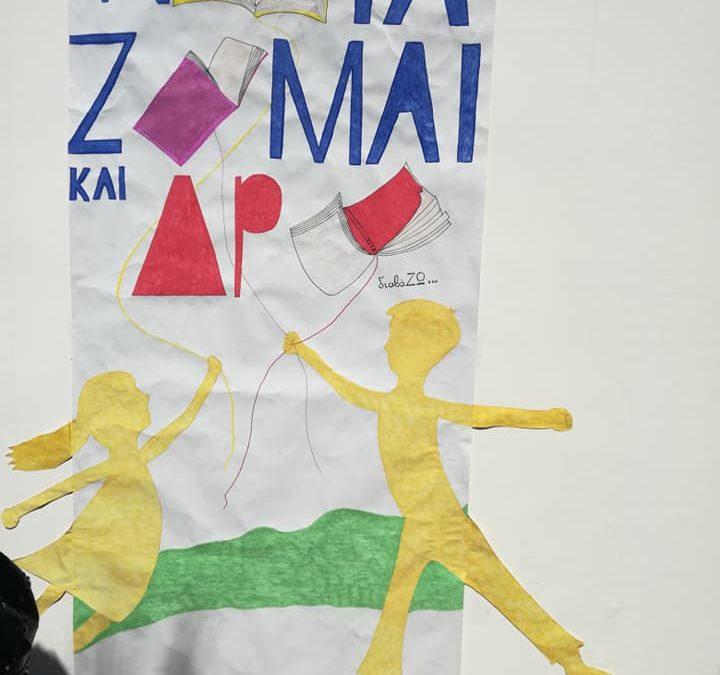 Η Παιδική Βιβλιοθήκη ΚΕΔΜΑ γιορτάζει τα δύο χρόνια λειτουργίας της