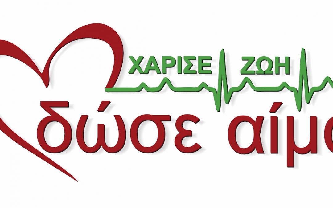 «Νοιάζομαι και Δρω» για τον συνάνθρωπο! Τα σχολεία προωθούν την εθελοντική αιμοδοσία!