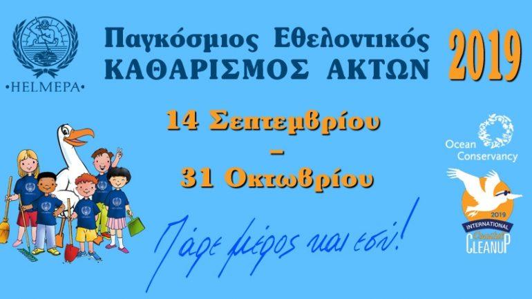 Η HELMEPA συντονίζει για 29η συνεχή χρονιά στην Ελλάδα τον Παγκόσμιο Εθελοντικό Καθαρισμό Ακτών