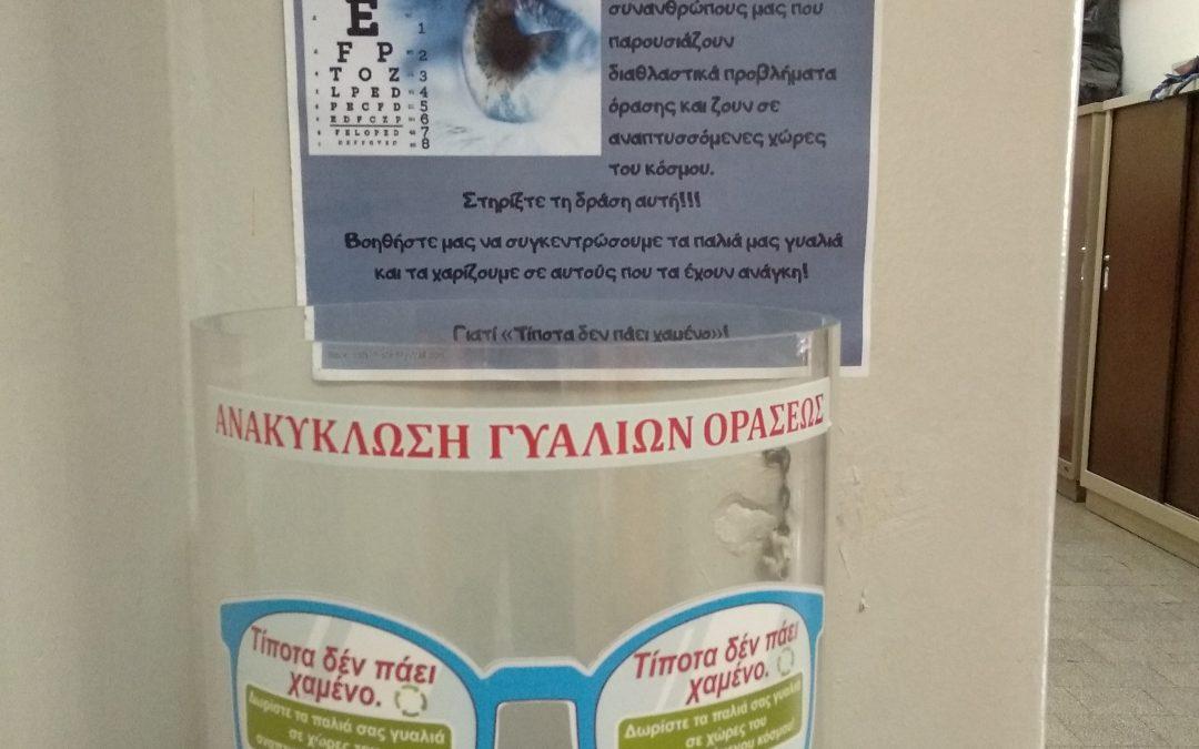 Πρόγραμμα ανακύκλωσης των παλιών γυαλιών οράσεως
