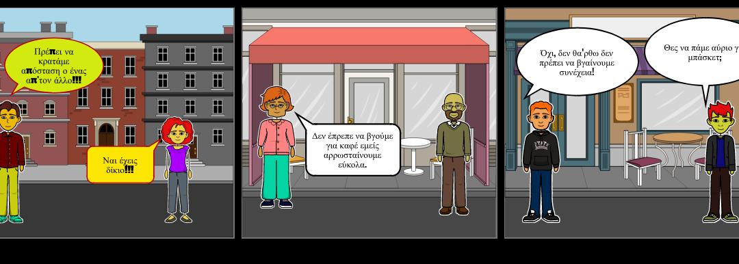 Δημιουργία κόμικ με θέμα τον Κορωνοϊό και τους κανόνες προστασίας